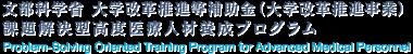 文部科学省 大学改革推進等補助金(大学改革推進事業) 課題解決型高度医療人材養成プログラム